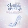 [Pre] O.S.T : Cinderella and Four Knights (tvN Drama) (Jung Il Woo, Ahn Jae Hyun, CNBlue - Lee Jung Shin, Park So Dam, Apink - Son Na Eun, Choi Min) +Poster