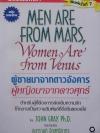 ผู้ชายมาจากดาวอังคาร ผู้หญิงมาจากดาวศุกร์ / John Gray / สงกรานต์ จิตสุทธิภากร [พิมพ์ 7]